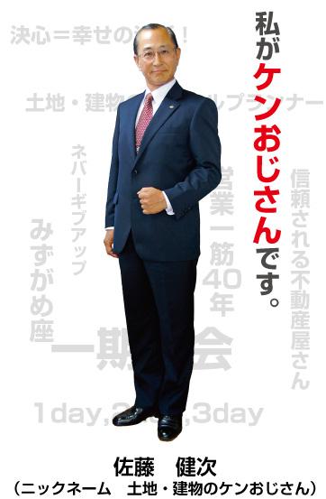 私がケンおじさんです。佐藤健次(ニックネーム 土地・建物のケンおじさん)